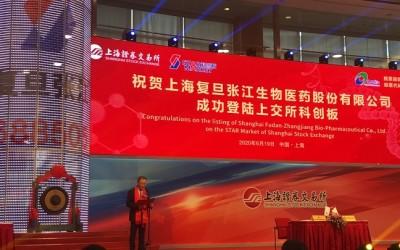 总公司A股将于2020年6月19日在上海证券交易所科创板上市并开始交易